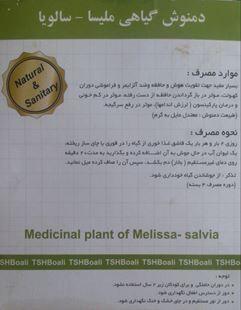 تصویر ملیسا - سالویا( حافظه، پارکینسون)