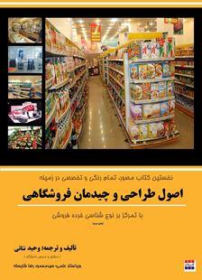 تصویر کتاب اصول طراحی و چیدمان فروشگاهی