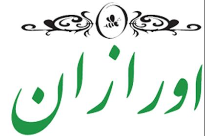تصویر برای تولید کننده اورازان