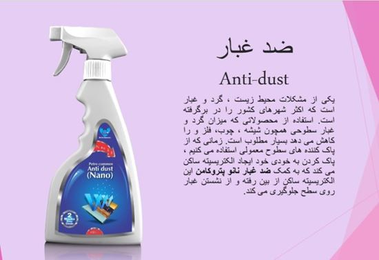تصویر اسپری ضد غبار
