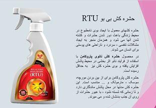 تصویر حشره کش سالم  نانو