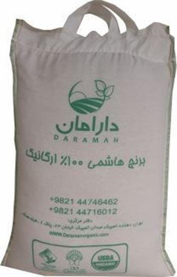 تصویر برنج سفید ارگانیک ۵ کیلوگرمی دارامان